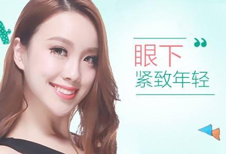 上海做激光去眼袋效果好吗