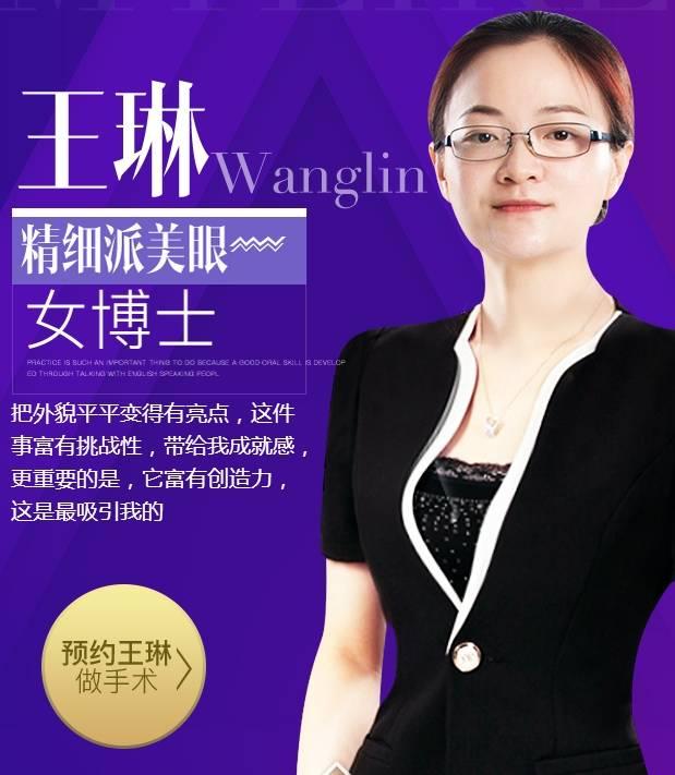 上海做激光去眼袋医师王琳博士