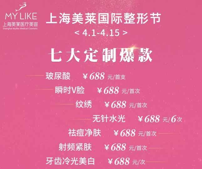 上海美莱纹眉688起,突破自我眉型缺陷