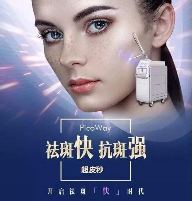 上海美莱picoway超皮秒怎么样