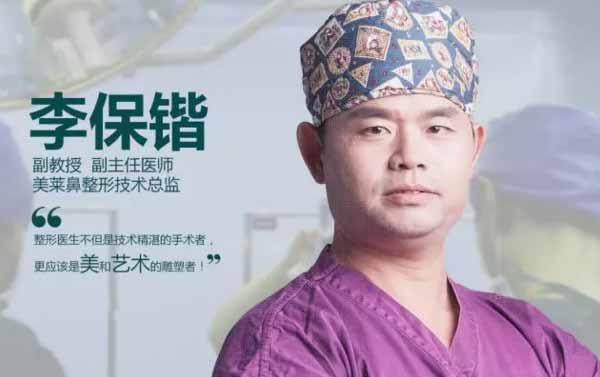 上海美莱鼻整形技术总监李保锴教授