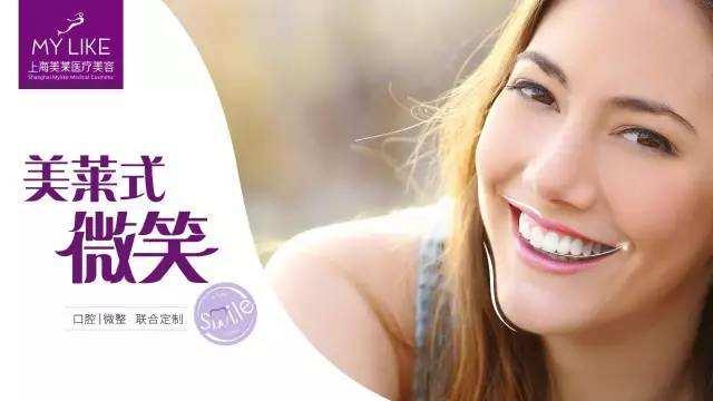 上海做矫正牙齿一般都需要多少钱