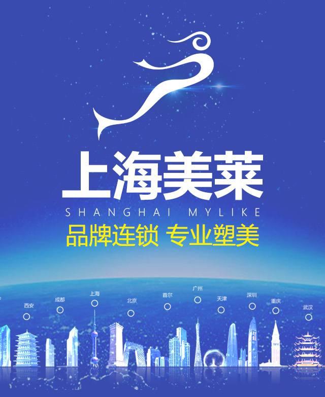 上海长宁区附近哪家美容院美容会所打玻尿酸好