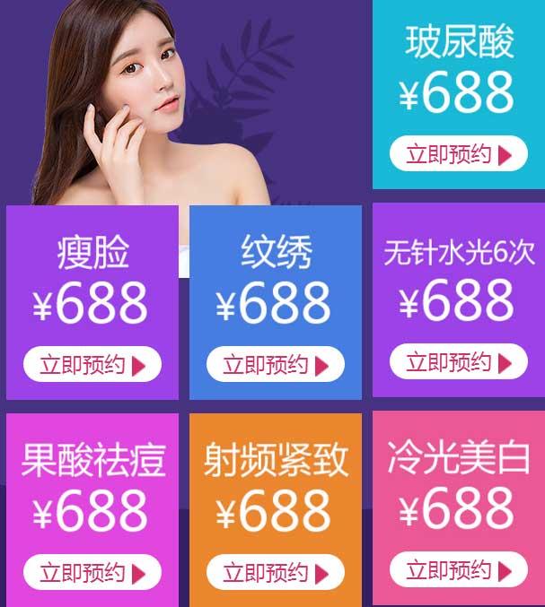 上海美莱7大项目优惠688元