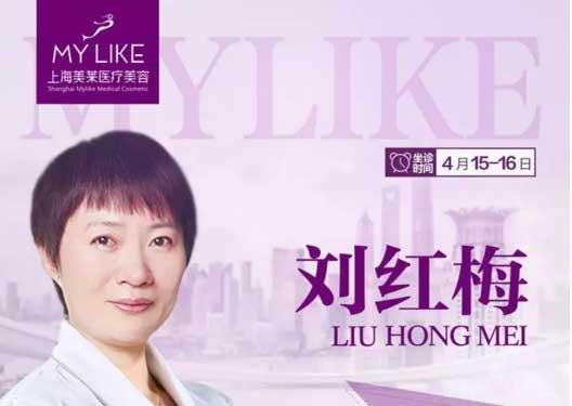 4月15-16日皮肤专家刘红梅坐诊上海美莱