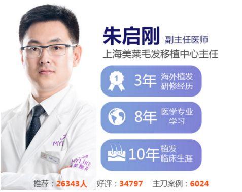 上海美莱种植专家朱启刚