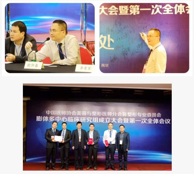 上海美莱欧阳春受邀加入中国医师协会美容