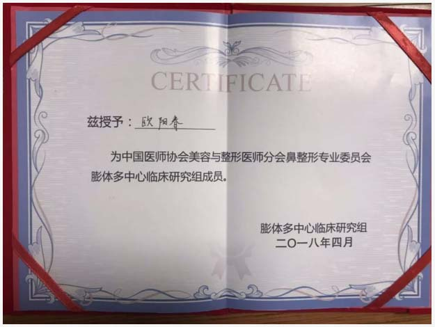 上海美莱欧阳春获得荣誉