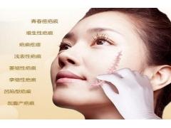 上海美容医院去疤痕好的产品是什么