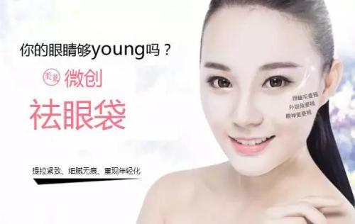 上海那家去眼袋手术好