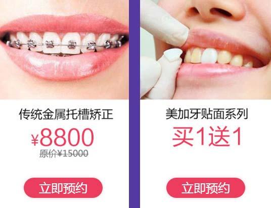 上海美莱牙齿美白优惠