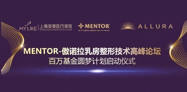 2017傲诺拉乳房整形技术高峰论坛邀请上海美莱汪灏参加