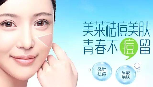 上海美莱祛痘可靠吗