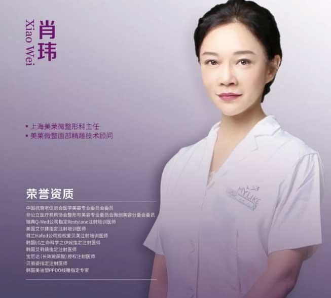 上海美莱注射玻尿酸肖玮主任