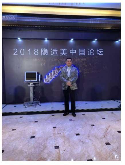 隐适美中国论坛大咖秀,上海美莱魏东院长实力出镜