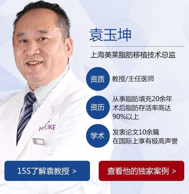 上海美莱吸脂瘦身袁玉坤教授