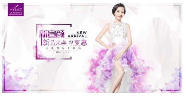 """上海美莱""""新宣颜""""美莱10大新品,初夏巨献一起惠起来"""