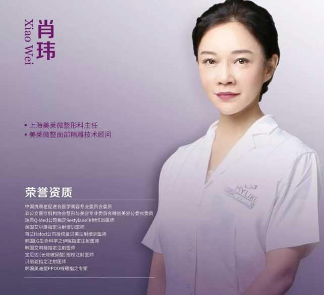 上海美莱注射瘦脸针肖玮