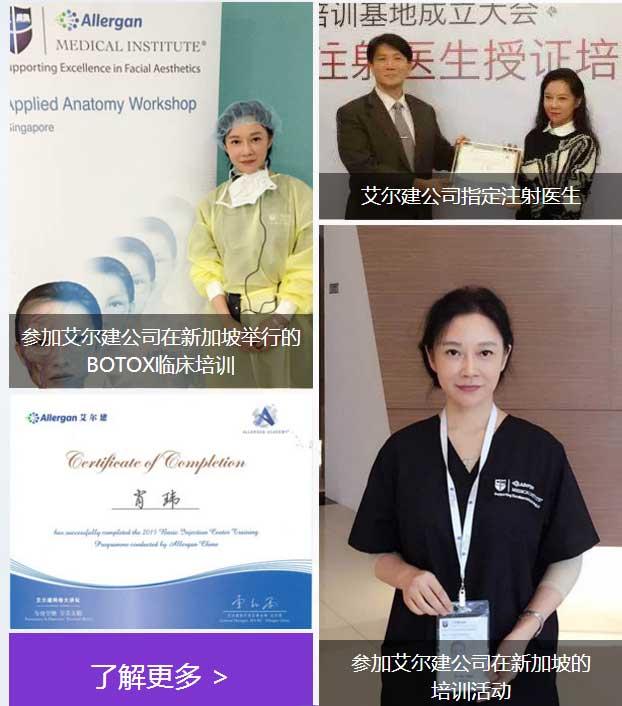 上海美莱注射瘦脸针肖玮资质荣誉