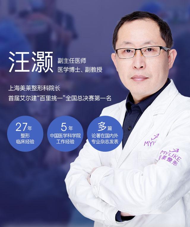 上海美莱医院隆胸修复汪灏