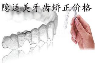 隐形牙齿矫正美莱一般需要多少钱