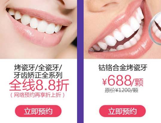 上海美莱牙齿矫正价格优惠