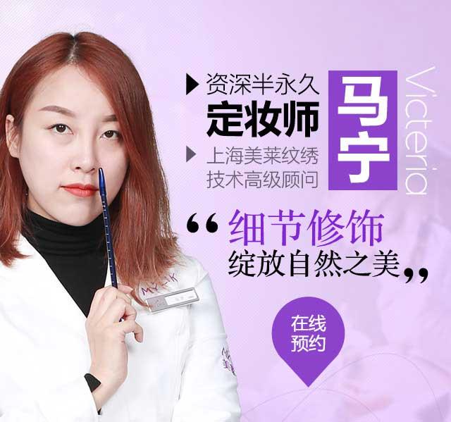 上海美莱马宁半长久定妆眉,开启魅力一夏