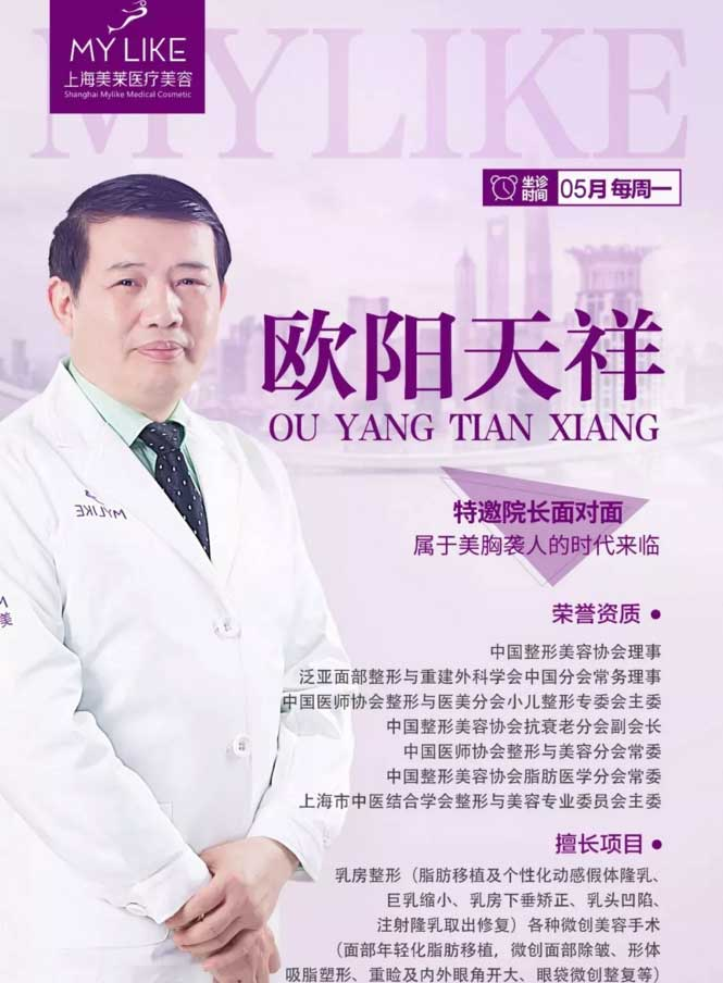 5月7日起每周一欧阳天祥坐诊上海美莱