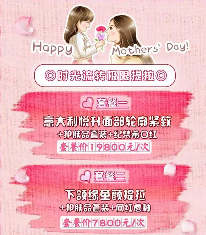 上海美莱母亲节|520文末限时¥555钜惠