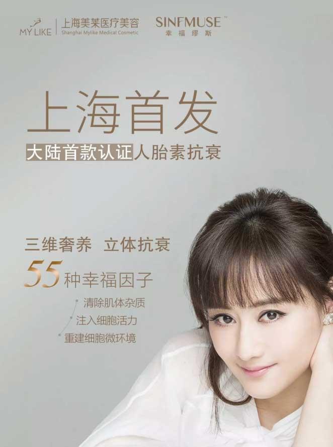 新宣言整形周|上海美莱发行幸福缪斯胎素抗衰除皱