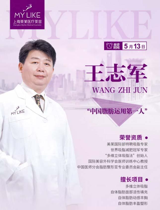 瘦才是王道,吸脂大咖王志军5月13日坐诊上海美莱
