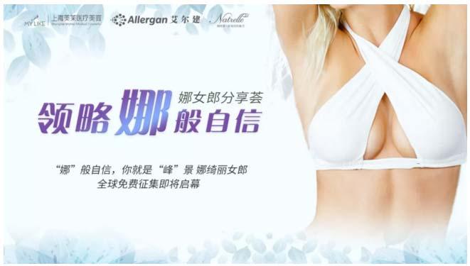 上海美莱携手艾尔建公司圆满举办娜女郎分享荟