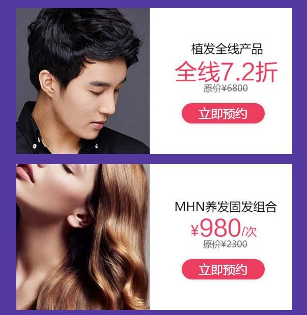 上海美莱5月植发全线产品全线7.2折,MHN养发固发组合980元一次