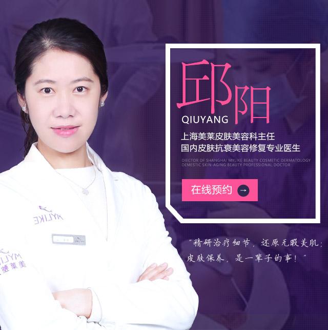 上海美莱邱阳祛斑祛胎记