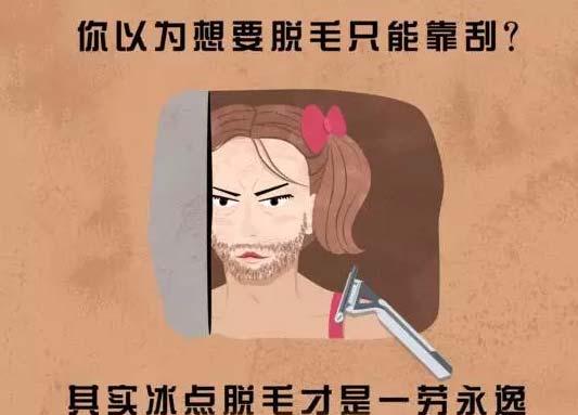 传统方法脱毛会对身体有什么危害吗