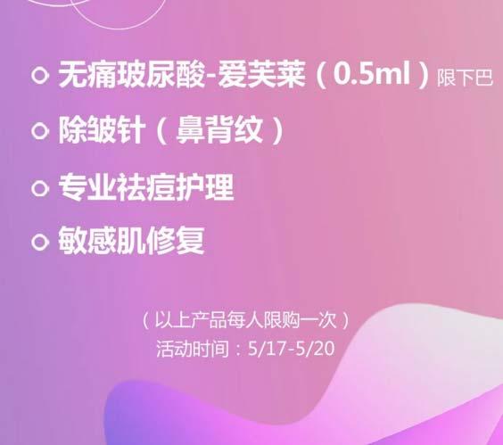 上海美莱5.20活动超值钜惠全场99元起隆重开启