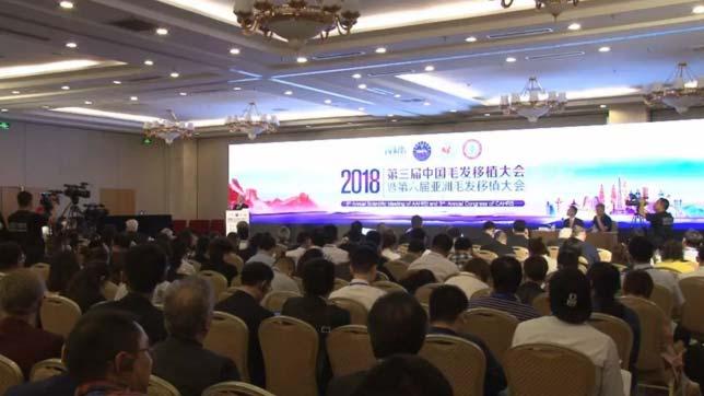 上海美莱植发受邀参加第六届毛发移植盛会