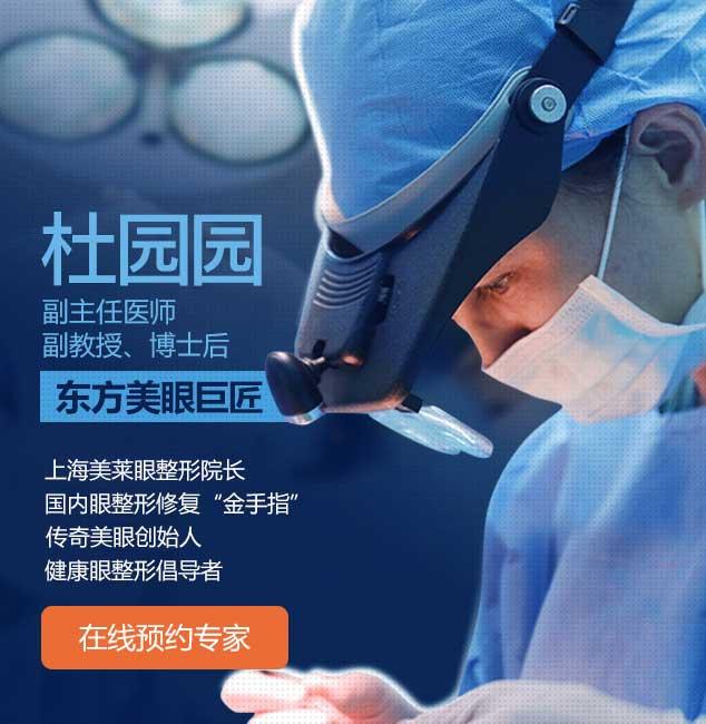 上海美莱双眼皮修复杜园园