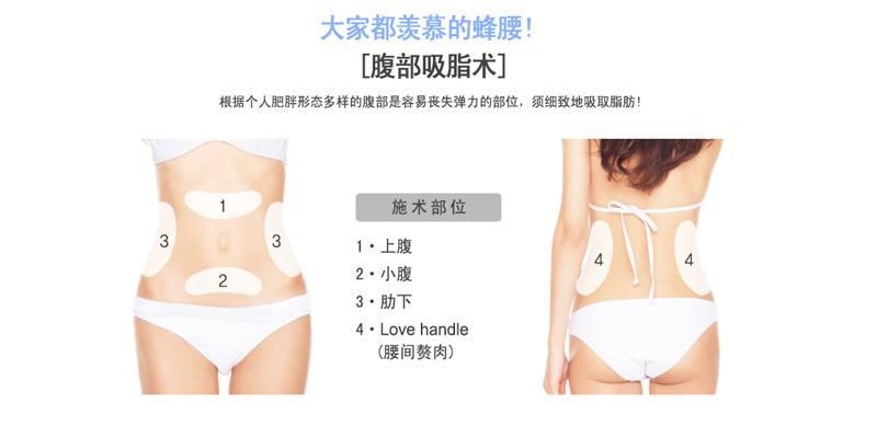 上海做肚子抽脂大概需要多少钱