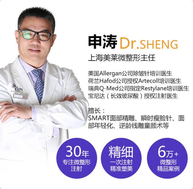 上海美莱注射医师申涛