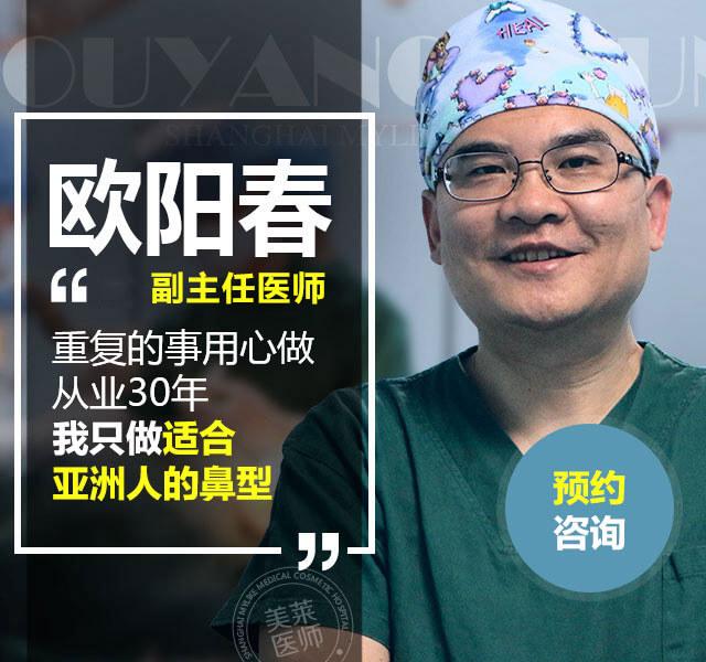 上海美莱鼻整形医师欧阳春