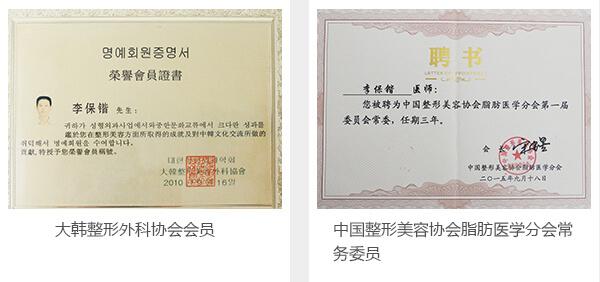 李保锴荣誉证书展示