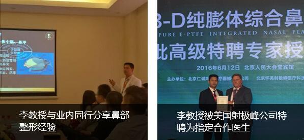 中国鼻部整形行业实力派李保锴