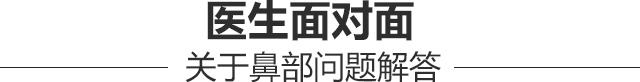 中国鼻部整形行业实力派李保锴鼻部整形问答