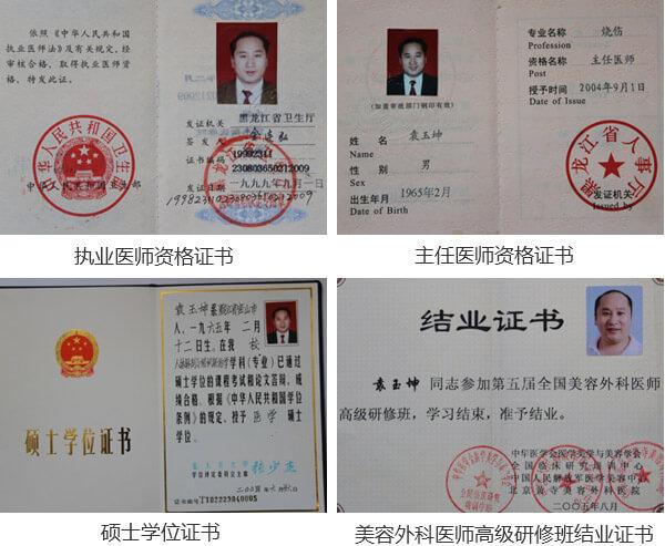 上海美莱植发院长袁玉坤的荣誉证书