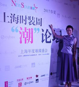 """肖玮应邀参加上海时装周""""潮""""论坛"""