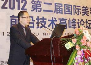 汪灏在2012年第二届国际美容前沿技术高峰论坛发表讲话