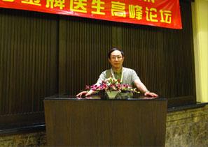 汪灏2009年参加美国麦格金牌医生高峰论坛