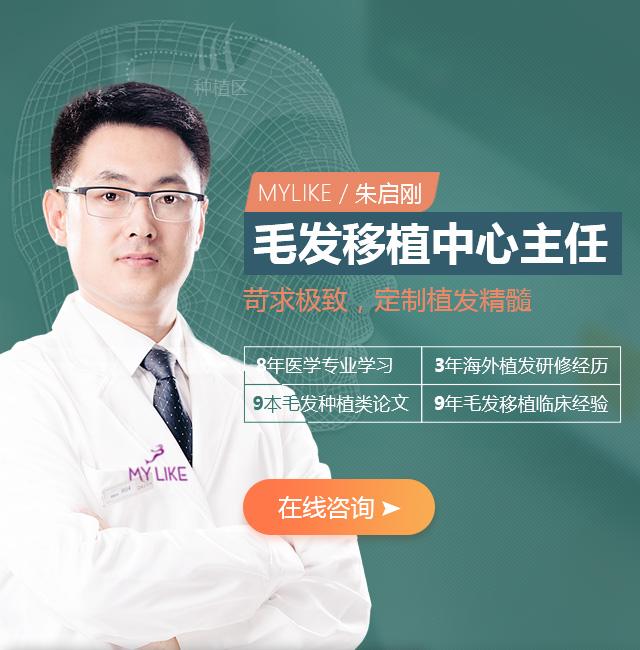 上海美莱毛发种植主任朱启刚