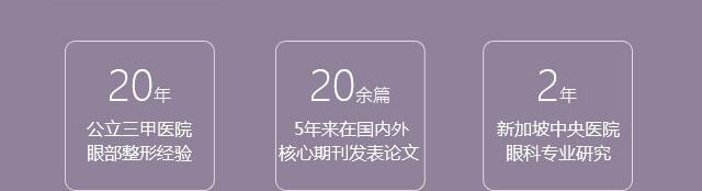 上海美莱眼部整形专家杜园园经历